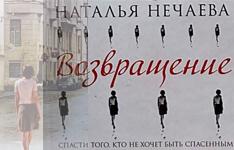 Роман Натальи Нечаевой «Возвращение»