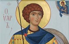 День памяти святого мученика Уара