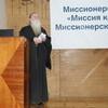 Конференция миссионерского отдела 2011 год