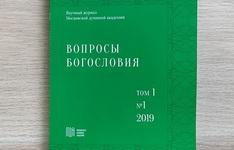 В Издательстве МДА вышел первый номер нового научного журнала «Вопросы богословия»