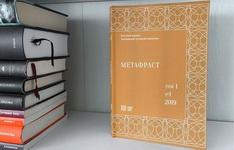 Вышел в свет первый номер нового научного журнала Московской духовной академии «Метафраст»