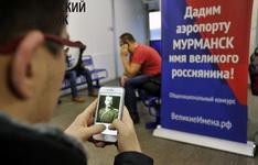 Указ о переименовании аэропорта в Мурманске