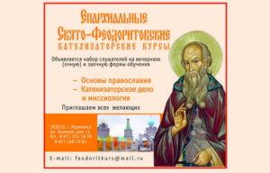 Свято-Феодоритовские катехизаторские курсы