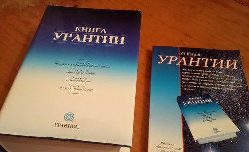 Книга Урантии Джейсон Баркер