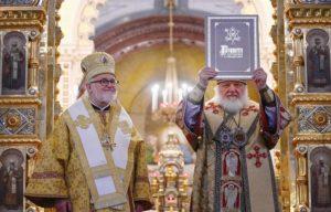 Грамота о восстановлении единства Архиепископии западноевропейских приходов
