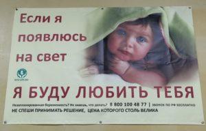В защиту детской жизни