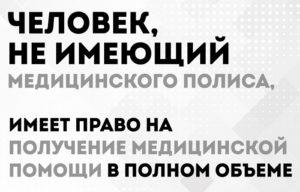 Разработанные Церковью и Минздравом России памятки об оказании медпомощи бездомным направлены в регионы