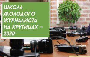 Синодальный отдел по делам молодежи организует «Школу молодого журналиста на Крутицах»