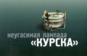 Книга «Неугасимая лампада «Курска» издана в третий раз