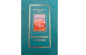 Вышла в свет новая книга митрополита Митрофана