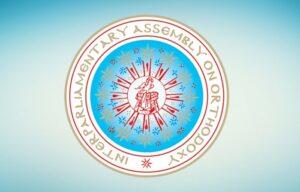 Межпарламентская Ассамблея Православия выступила с заявлением в связи с обсуждением вопроса об изменении статуса памятника Всемирного наследия — храма Святой Софии