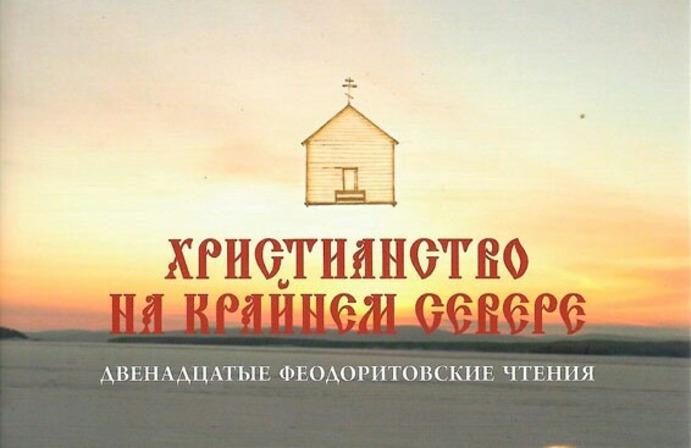 Мурманская епархия выпустила очередной историко-краеведческий сборник