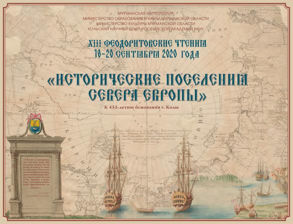 Мурманская митрополия приглашает к участию в онлайн-трансляции программы второго дня XIII Феодоритовских чтений