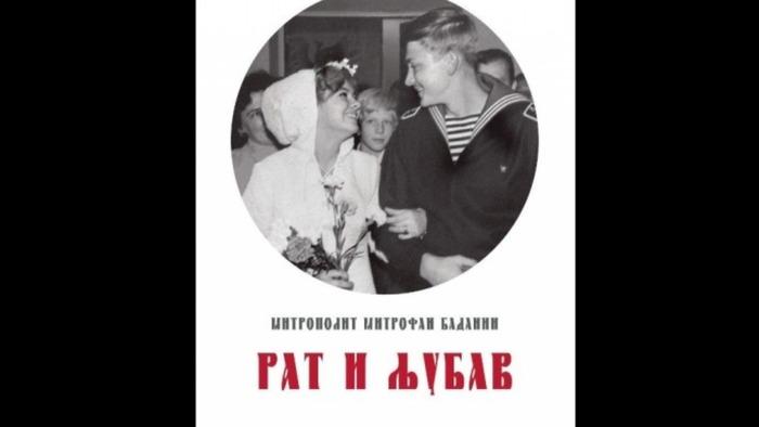В Сербии издана книга митрополита Митрофана «Война и любовь»