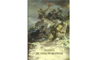 Митрополит Митрофан написал книгу о Второй мировой войне
