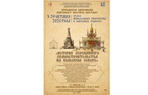 13 октября 2020 года в Североморске открывается передвижная выставка о северном деревянном зодчестве