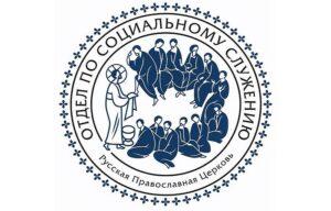 В Синодальном отделе по церковной благотворительности прокомментировали поручение Президента России об усилении профилактики абортов
