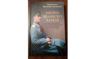 Книга митрополита Митрофана «Икона Великого Князя» издана в новом формате