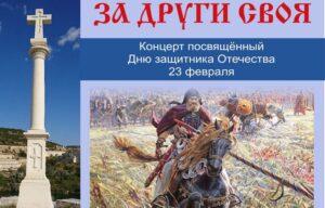 Концерт посвящённый Дню защитника Отечества