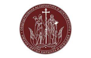 В Общецерковной аспирантуре начался онлайн-семинар для сотрудников епархиальных миссионерских отделов