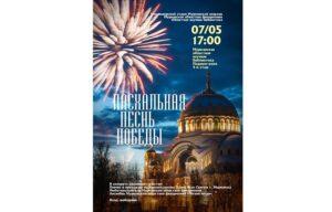 Приглашаем всех желающих на концерт «Пасхальная песнь Победы»