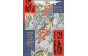 Издана новая книга митрополита Митрофана «Азъ есмь из Керети Варлаам»