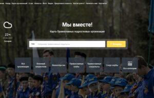 Синодальный отдел по делам молодежи запустил интерактивную карту подростковых православных организаций