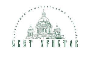Подведены итоги второго этапа Патриаршего международного фестиваля русской духовной музыки «Свет Христов»