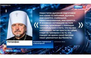 Митрополит Митрофан о сборной России по футболу в программе «Вести недели»