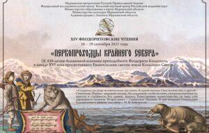 Мурманская епархия приглашает к участию в Феодоритовских чтениях