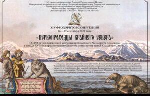 17 сентября 2021 года состоится открытие XIV Феодоритовских чтений «Первопроходцы Крайнего Севера»