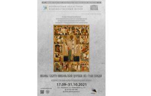 Выставка «Иконы Свято-Никольской церкви из села Ковда. К 315-летию постройки» пройдет в Мурманском областном художественном музее