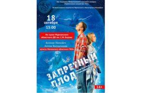 В Мурманске состоится показ спектакля Московского областного ТЮЗа «Запретный плод»