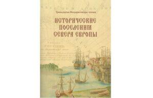 Издан сборник материалов XIII Феодоритовских чтений