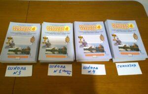 В школы Полярнозоринского района переданы тетради по Основам православной культуры