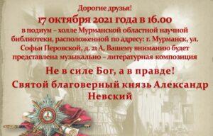 17 октября (воскресенье) в 16.00 пройдет литературно — музыкальный вечер, посвященный 800-летию со дня рождения святого благоверного князя Александра Невского