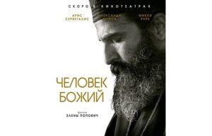 14 октября в кинотеатрах России выйдет фильм о святом Нектарии Эгинском